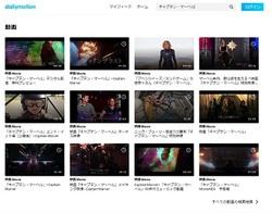 キャプテン・マーベル Dailymotion.jpg