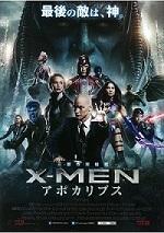 x-men アポカリプス150.jpg